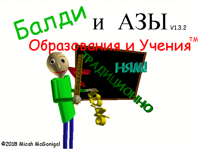 Балди на Русском языке