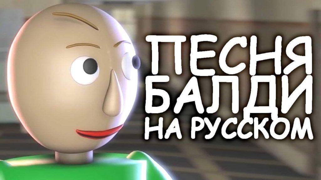 Песня Балди на русском языке